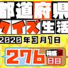 【都道府県クイズ】第276回(問題&解説)2020年3月1日