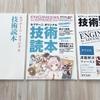 【2018年度版】セプテーニ技術読本の無料配布