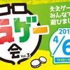 ボードゲーム自主イベント「ええゲー会 Vol.3」再告知&新規ゲーム追加!!