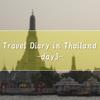 タイ旅行記day3~バンコクから小トリップでアユタヤへ~