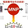 【確認済み】SoftBank・au・docomoのMNP引き止めポイント(通称:コジ割)でiPhone7への機種変更を最大4万円得する裏技