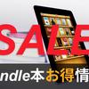 【最大68%OFF】Kindle月替わりセール!9月は恋愛・ナンパ系の名著が多い!【2016年9月】