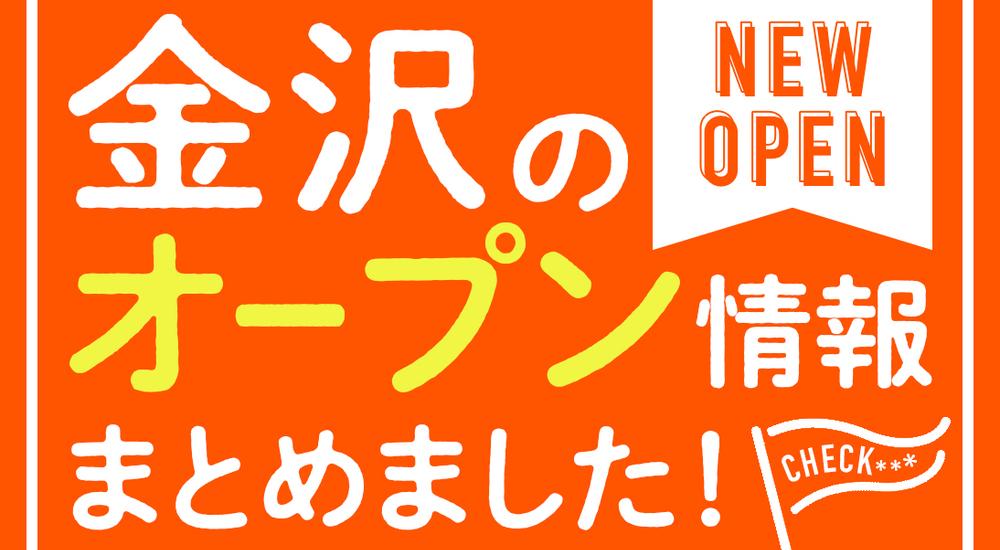 【6/25更新!】2021年最新!金沢近隣の開店・新店情報まとめ(日付順)
