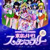 「美少女戦士セーラームーン」25周年記念 東京メトロスタンプラリー