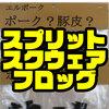 【エルポーク】動物の皮を使ったレザーポーク「スプリット・スクウェア・フロッグ」通販サイト入荷!