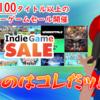 100タイトル以上がセール!AmazonでSwitch「インディーゲームセール」が10月3日まで開催中!