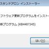 Windows Update1月でWindows7に起きた不具合解消?