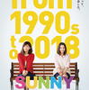【映画】『SUNNY 強い気持ち・強い愛』感想・評価(ネタバレあり)