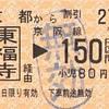 京都から東福寺経由→京阪線150円区間 乗車券
