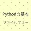 Pythonの基本 ファイルツリーの取得