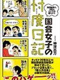 件の豊田真由子議員。地元事務所のウソの火災通報で大騒ぎ…はさすがに気の毒。