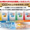 PPCアフィリエイトマニュアル「【2020年】Google PPCでの新しい稼ぎ方 ‐Google Combat‐」検証・レビュー