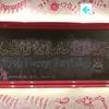 本間日陽生誕祭レポート!!【2018年11月10日NGT48チームG逆上がり公演・セトリあり】