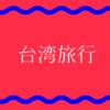 2泊3日で台湾旅行【海外旅行初心者におススメ】