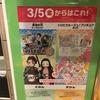 3月5日(金曜日)からマクドナルドハッピーセットは『鬼滅の刃』とトロピカルージュプリキュア!!