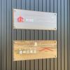三重県津市の工務店様にてアクリル銘板の取付施工