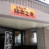 札幌市豊平区平岸 オリーブ豚丼工房