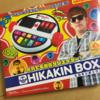 10/26発売日当日にHIKAKIN BOX(ヒカキンボックス) ゲット!