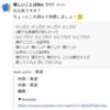 【Google Apps Script × Slack】歌詞Botを作ってみた