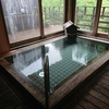 上山市 かみのやま温泉、旅館三恵さんに日帰り入浴に訪れた話♨️