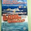 名古屋方面から伊豆に来る方!キャンペーンを機に駿河湾フェリーはいかがですか?