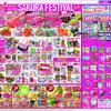企画 メインテーマ SAKURA FESTIVAL SALE イオン 3月23日号