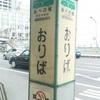 大阪市バスの行灯標柱を探して…