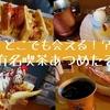 【喫茶まとめ】全国展開してるチェーン店、訪問したお店集めてみました