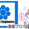 漫画リベラルエンジニアズ第2話【ブログを続けていいのだろうか。。】