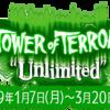 タワー・オブ・テラーに限界はない?!〜期間限定タワテラ・アンリミテッド〜