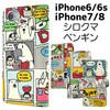 iPhone8/7/6s/6対応 コミックデザイン手帳型ケース  入荷しました!