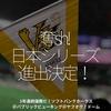 660食目「奪sh! 日本シリーズ進出決定!」3年連続優勝だ!ソフトバンクホークス@パブリックビューイング@ヤフオク!ドーム
