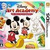 【3DS・2DS】欲しいものリストから届いたゲームをやってみた【ディズニーアートアカデミー】