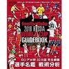 【歴史に残る!?】サッカー日本代表のセネガル戦での綺麗なオフサイドトラップが完璧で海外からも賞賛