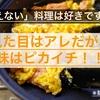 「まとめ記事」簡単キャンプ飯を作ってますよ。宅飲みのツマミにもOKです!!