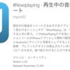 アプリ『#Nowplaying-再生中の音楽をツイート』の使い方【iPhone、Android、ツイッター】