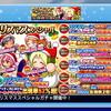 【ガチャ報告】サクスペ「クリスマススペシャル2020」