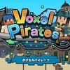 【Nintendo Switch】「Voxel Pirates(ボクセルパイレーツ)」あらかじめダウンロード開始!【新作】