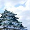 【満席御礼】第118回文房具朝食会@名古屋『文房具でゆるめに日本と名古屋を見直そう』