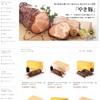 【東京】 肉のたかさご  たかさごのやき豚