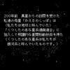 HyperCardスタック「22xx年宇宙のたび」(1996年)紹介