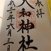 戦艦大和の守護神『大和神社(おおやまとじんじゃ)』