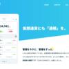 仮想通貨の通帳アプリ「COIN CONNECT」