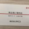 【株主優待】タチエス(7329)よりQUOカードが届きました
