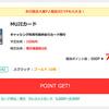 【モッピー】MUJIカード発行で7,000P(6,300ANAマイル)!
