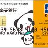 楽天銀行デビットカード(JCB)を約2週間使ってみての感想