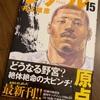 【感想】リアル 15巻 〜テーマは『原点』!6年ぶりの新刊!!〜