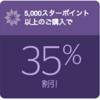 【SPG】2018年3月16日までのスターポイント35%offキャンペーン(とスターポイントの価値)