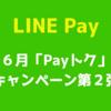 【LINE Pay 6月「Payトク」 第2弾キャンペーン】