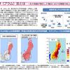 PLUM法を開発した気象庁は巨大地震が発生した場合の震度予測精度が向上!!運用は3月22日から開始!!